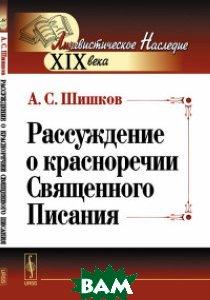 Рассуждение о красноречии Священного Писания, URSS, Шишков А.С., 978-5-9710-5226-5  - купить со скидкой
