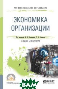 Купить Экономика организации. Учебник и практикум для СПО, ЮРАЙТ, Колышкин А.В., 978-5-534-06278-6