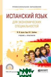 Купить Испанский язык для экономических специальностей + аудиозаписи в ЭБС. Учебник и практикум для спо, ЮРАЙТ, Арсуага-Герра М.М., 978-5-534-06375-2