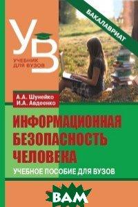 Купить Информационная безопасность человека. Учебное пособие для вузов, ВЛАДОС, Шунейко А.А., 978-5-906992-91-8