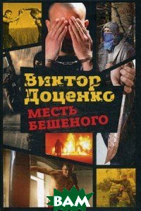 Месть Бешеного, РИПОЛ КЛАССИК, Доценко Виктор, 978-5-386-10394-1  - купить со скидкой