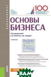 Купить Основы бизнеса. Учебник, КноРус, Трачук А.В., 978-5-406-06346-0
