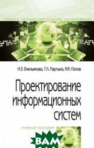 Проектирование информационных систем, Форум, Емельянова Н.З., 978-5-00091-509-7  - купить со скидкой