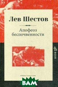 Купить Апофеоз беспочвенности, РИПОЛ КЛАССИК, Шестов Лев, 978-5-386-10403-0