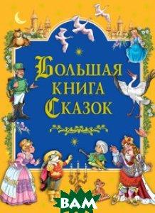 Купить Большая книга cказок, Махаон, Прокофьева С., 978-5-389-14066-0