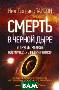 Купить Смерть в черной дыре и другие мелкие космические неприятности, АСТ, Тайсон Нил Деграсс, 978-5-17-105786-2