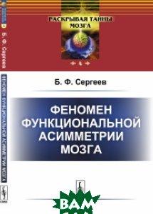 Купить Феномен функциональной асимметрии мозга. Выпуск 4, URSS, Сергеев Б.Ф., 978-5-397-06264-0