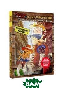 Купить Время приключений. Как стать героем от Финна и Джейка, АСТ, 978-5-17-105318-5