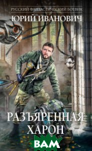 Купить Разъяренная Харон, ЭКСМО, Иванович Юрий, 978-5-04-090368-9