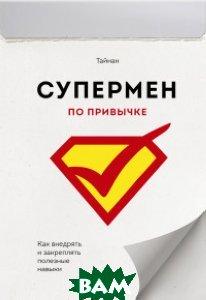 Купить Супермен по привычке. Как внедрять и закреплять полезные навыки, Манн, Иванов и Фербер, Тайнан, 978-5-00100-837-8