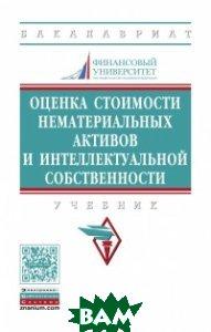 Купить Оценка стоимости нематериальных активов и интеллектуальной собственности, ИНФРА-М, Федотова М.А., 978-5-16-013264-8