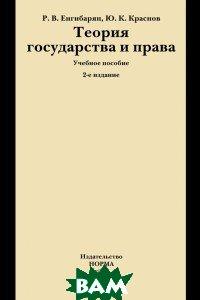 Купить Теория государства и права, НОРМА, Енгибарян Р.В., 978-5-91768-906-7