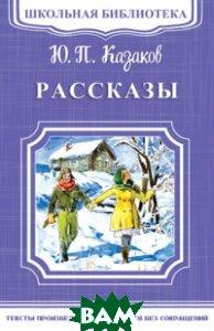 Купить Рассказы, Омега-пресс, Казаков Ю.П., 978-5-465-03455-5