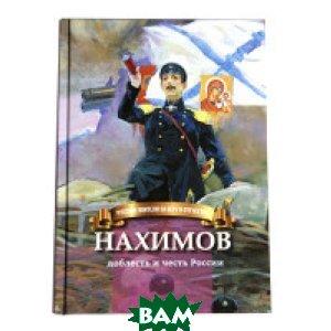 Купить Нахимов - доблесть и честь России, Символик, Иртенина Наталья, 978-5-906549-92-1
