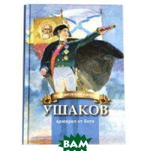 Купить Ушаков - адмирал от Бога, Символик, Иртенина Наталья, 978-5-906549-91-4