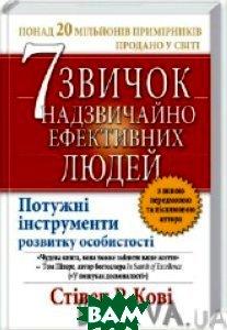 Купить 7 звичок надзвичайно ефективних людей. Стівен Р. Кові, Ксд, Стивен Р.Кови, 978-966-14-2945-0