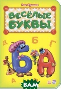 Купить Весёлые буквы, Ранок, Курмашев Р.Ф., 978-966-74-7905-3