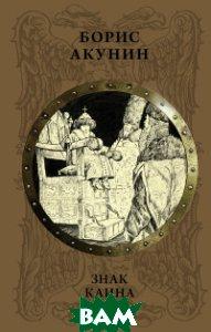 Купить Знак Каина, АСТ, Акунин Б., 978-5-17-104292-9