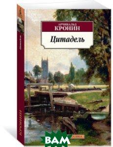 Купить Цитадель, АЗБУКА, Кронин А., 978-5-389-13889-6