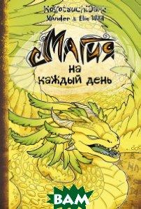 Купить Магия на каждый день, АСТ, 978-5-17-104951-5