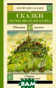 Купить Сказки русских писателей XIX века, АСТ, 978-5-17-106278-1