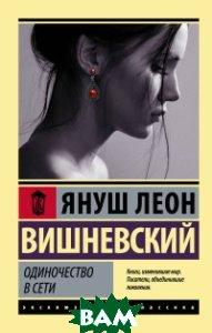 Купить Одиночество в Сети, АСТ, Вишневский Я.Л., 978-5-17-107017-5