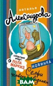 Купить Селфи человека-невидимки, АСТ, Александрова Наталья, 978-5-17-982570-8