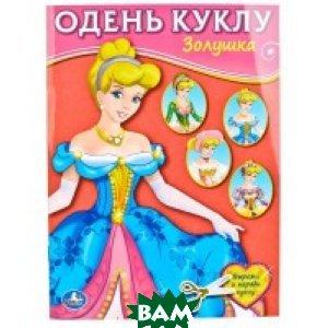 Купить Золушка. Одень куклу, Умка, 978-5-506-01849-0