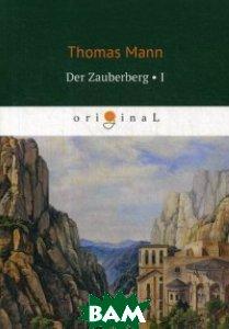 Купить Der Zauberberg. Volume 1, T8RUGRAM, Mann Thomas, 978-5-521-05932-4
