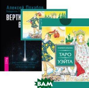 Купить Универсальное Таро Уэйта (78 карт и брошюра). Вертикальная воля (количество томов: 3), ВЕСЬ, 978-5-9443-1897-8
