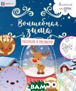 Купить Волшебная зима. Раскраски и рисовалки, Хоббитека (АСТ-Пресс), 978-5-9500775-6-2