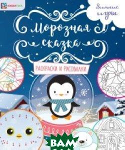 Купить Морозная сказка. Раскраски и рисовалки, Хоббитека (АСТ-Пресс), 978-5-9500775-5-5