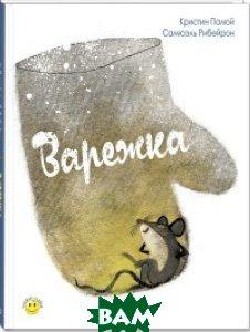 Купить Варежка (изд. 2018 г. ), Энас-книга, Палюй К., 978-5-91921-642-1