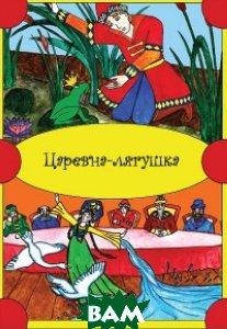 Купить Царевна-лягушка, Десятая Муза, Яковлева Зоя, 978-5-9907007-5-8