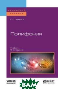 Купить Полифония. Учебник для вузов, ЮРАЙТ, Скребков С.С., 978-5-534-05309-8