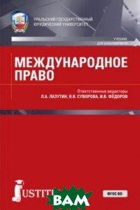 Купить Международное право (для бакалавров). Учебник, Юстиция, Лазутин Л.А., 978-5-4365-1934-0