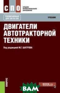 Купить Двигатели автотракторной техники, КноРус, Шатров М.Г., 978-5-406-06358-3