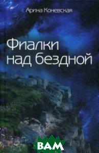 Купить Фиалки над бездной, Алгоритм, Коневская Арина, 978-5-906995-74-2