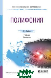 Купить Полифония. Учебник для СПО, ЮРАЙТ, Скребков С.С., 978-5-534-05310-4