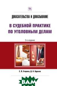 Купить Доказательства и доказывание в судебной практике по уголовным делам. Практическое пособие, ЮРАЙТ, Егорова Е.В., 978-5-534-05733-1