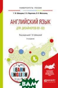 Купить Английский язык для дизайнеров (B1-B2). Учебное пособие для бакалавриата и специалитета, ЮРАЙТ, Нарочная Е.Б., 978-5-534-05649-5