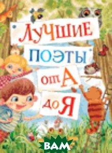 Купить Лучшие поэты от А до Я, РОСМЭН, Барто А.Л., 978-5-353-08442-6