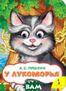 Купить У Лукоморья, РОСМЭН, Пушкин А.С., 978-5-353-08715-1