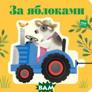 Купить За яблоками, Манн, Иванов и Фербер, Рен Дженни, 978-5-00100-975-7