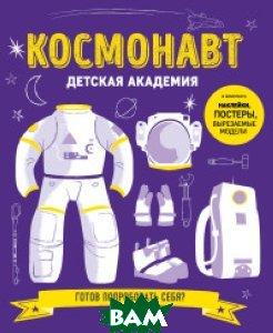 Купить Космонавт. Детская академия, ЭКСМО, Мартин Стив, 978-5-04-089300-3