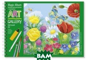 Купить Альбом. Цветущий луг, Айрис-пресс, 978-5-8112-5855-0