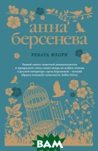 Берсенева Анна / Рената Флори