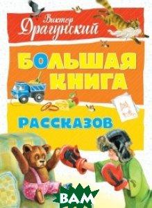 Купить Большая книга рассказов, Махаон, Драгунский В., 978-5-389-14165-0