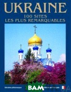 Купить Украина. 100 замечательных мест. Фотокнига, ВАКЛЕР, Сергей Удовик, 978-966-543-118-3