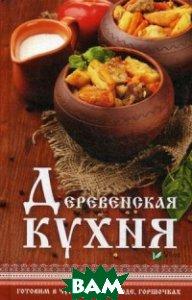Деревенская кухня. Готовим в чугунке, сковороде, горшочках